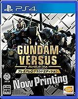 PS4用注目のシリーズ最新作「ガンダムバーサス」7月発売