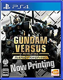 【PS4】GUNDAM VERSUS プレミアムGサウンドエディション【予約特典】ガンダムゲーム30周年記念機体「ホットスクランブルガンダム」がプレイアブル機体として使用可能になるプロダクトコード&【期間限定生産版 封入特典】プレイアブル機体先行プレイプロダクトコード