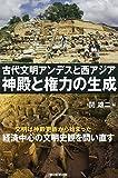 古代文明アンデスと西アジア 神殿と権力の生成 (朝日選書) 画像