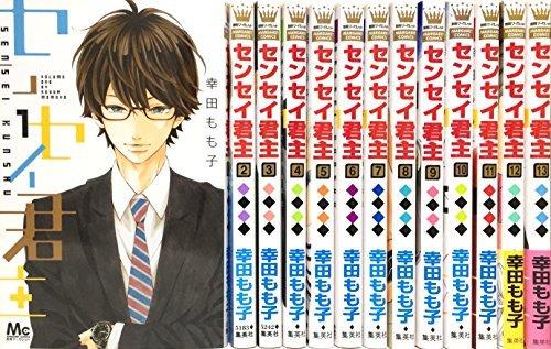 センセイ君主 コミック 全13巻 セット