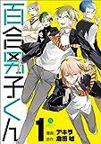 百合男子くん: 1 (gateauコミックス)