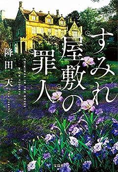 すみれ屋敷の罪人 (宝島社文庫 『このミス』大賞シリーズ)
