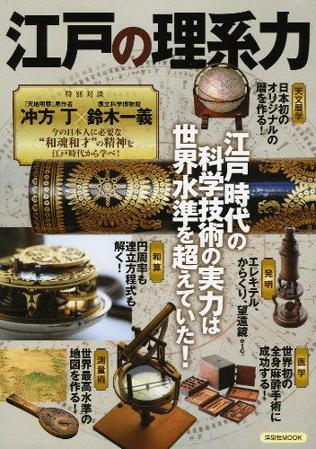 江戸の理系力 (洋泉社MOOK)の詳細を見る
