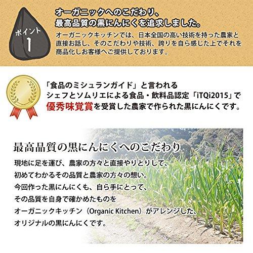 黒にんにく 九州 宮崎県産 もみき の 黒にんにく 31片入 1袋 ( 約1ヶ月分 ) 無農薬 栽培 にんにく 使用