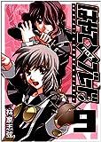 はやて×ブレード 9 (ヤングジャンプコミックス)
