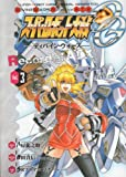 スーパーロボット大戦OGディバイン・ウォーズ-Record of ATX (3) (電撃コミックス)