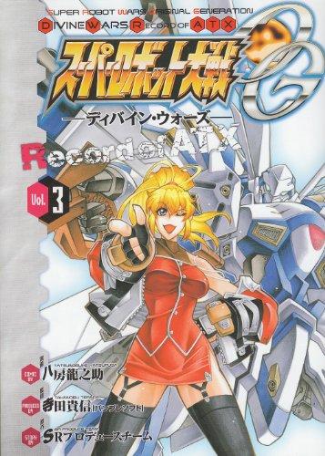 スーパーロボット大戦OGディバイン・ウォーズ-Record of ATX (3) (電撃コミックス)の詳細を見る