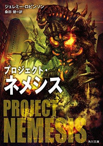 [Novel] プロジェクト・ネメシス, manga, download, free