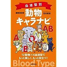 最新改訂版 血液型別 動物キャラナビ