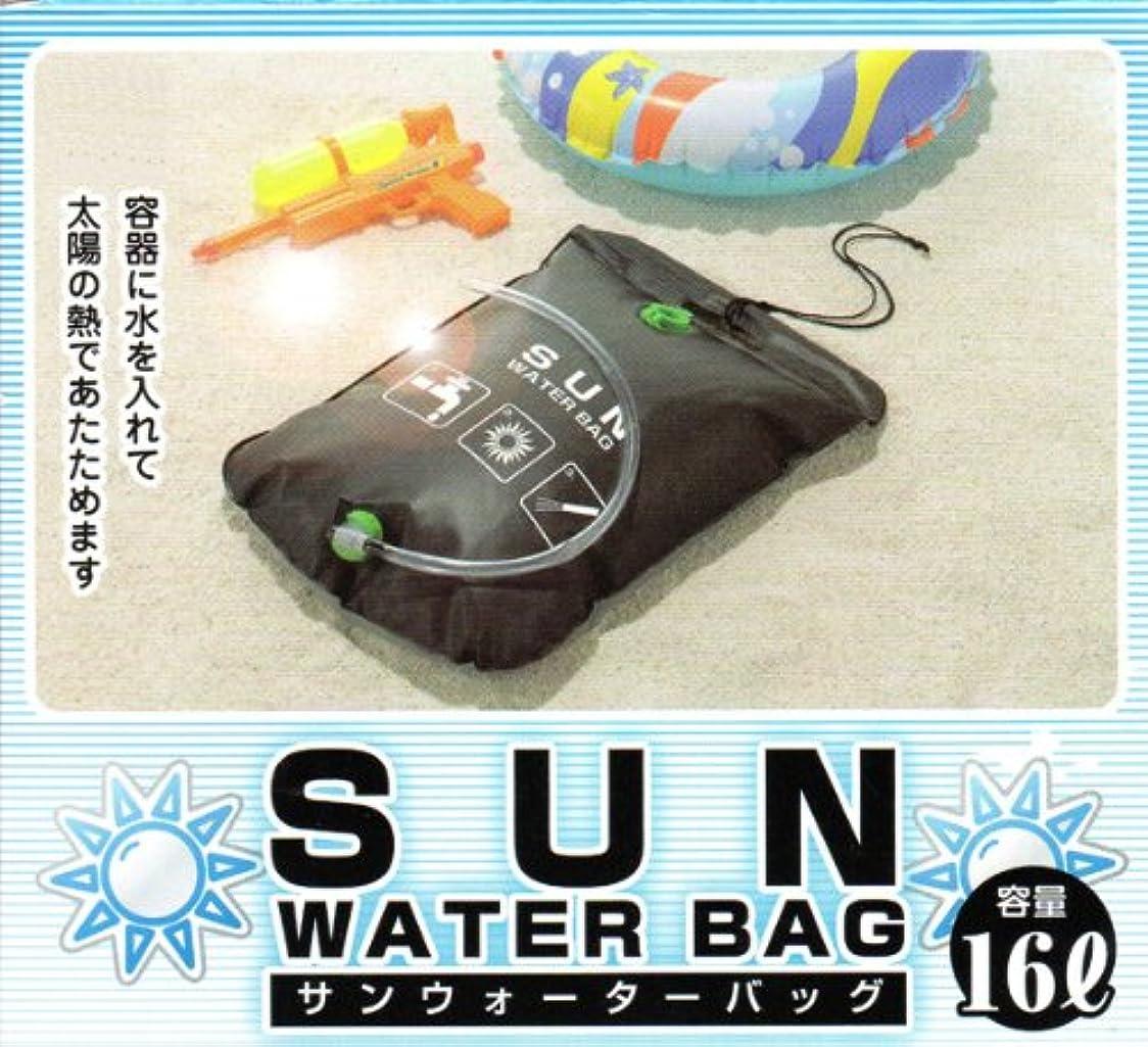 自殺カセット敬太陽熱を吸収して、水をお湯に!?サンウォーターバックホース付?容量16リットル 2430-531