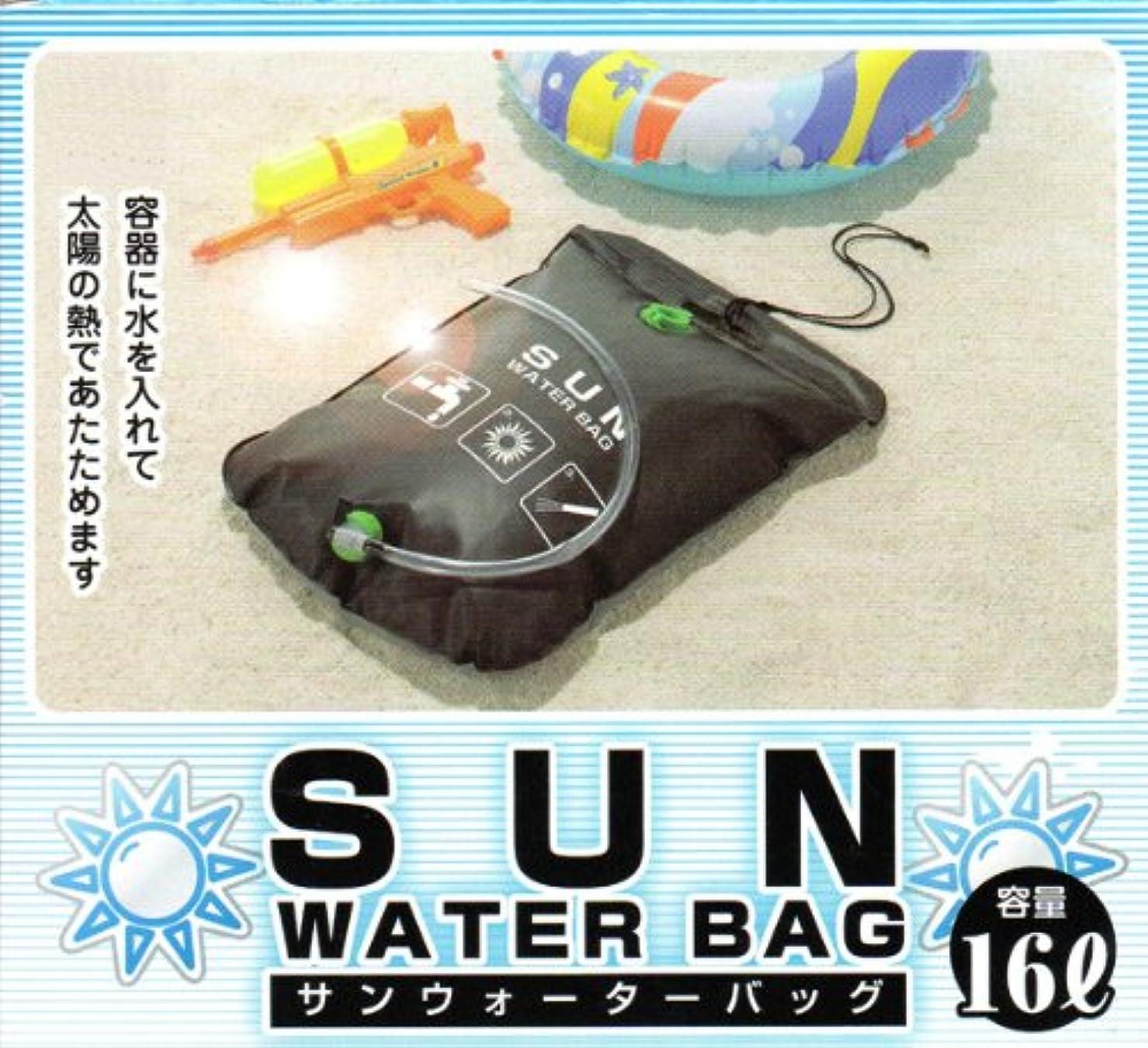 周波数脳独裁太陽熱を吸収して、水をお湯に!?サンウォーターバックホース付?容量16リットル 2430-531