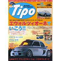 Tipo (ティーポ) 2007年 11月号 [雑誌]