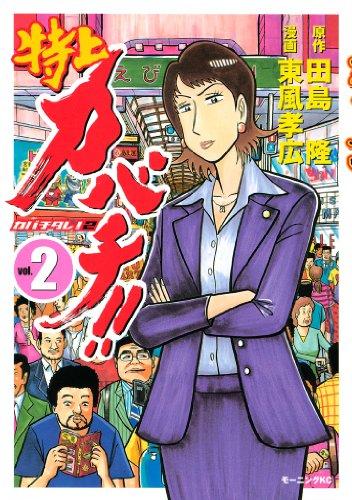 特上カバチ!! -カバチタレ!2-(2) (モーニングコミックス)