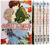 SUPER LOVERS コミック 1-6巻セット (あすかコミックスCL-DX)