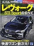 スバルレヴォーグSTI Sportのすべて (モーターファン別冊 ニューモデル速報 第536弾)
