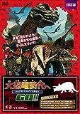 大恐竜時代へGO!! トリケラトプスのツノを探そう[DVD]
