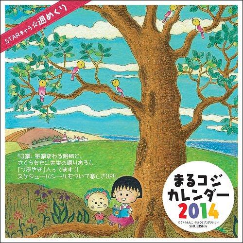 STARキャラ☆週めくり まるコジカレンダー 2014 ([カレンダー])