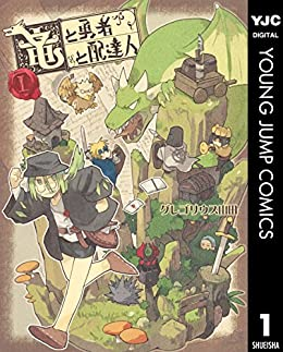[グレゴリウス山田]の竜と勇者と配達人 1 (ヤングジャンプコミックスDIGITAL)