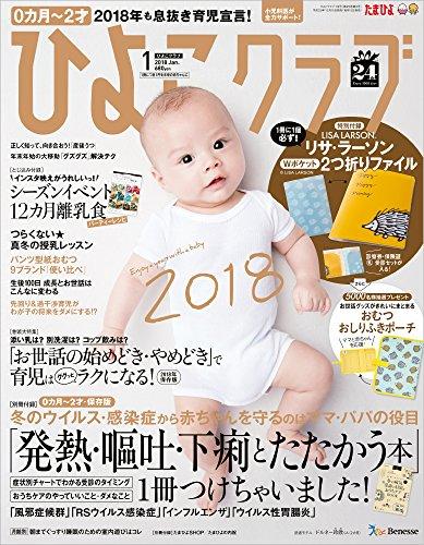 ひよこクラブ 2018年1月号[雑誌]