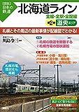 北海道ライン 全線・全駅・全配線 第2巻 道央エリア (【図説】日本の鉄道)