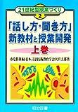 「話し方・聞き方」新教材と授業開発〈上巻〉 (21世紀型授業づくり)