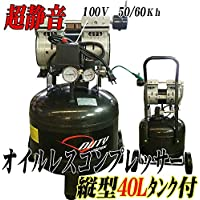 DUTY JAPAN 40L 縦型オイルレスコンプレッサー