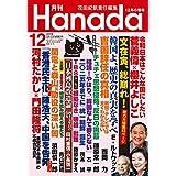 月刊Hanada2019年12月号