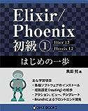 Elixir/Phoenix 初級1: はじめの一歩 (OIAX BOOKS) -