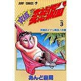究極!!変態仮面 第3巻 究極のイナリ寿司!の巻 (ジャンプコミックス)