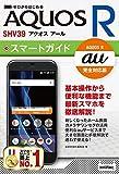 ゼロからはじめる au AQUOS R SHV39 スマートガイド