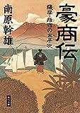 豪商伝 薩摩・指宿の太平次 (角川文庫)