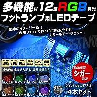 SMD 12連 RGB LEDテープ 4本 フットランプ シガー 電源 レッド グリーン ブルー ホワイト オレンジ イエロー シアン パープル の全8色 明るさ 調光機能 メモリー機能 全9種の 発光パターン 音楽に反応する サウンドセンサーモード リモコン付 防水 12V 【エムトラ】