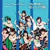 One・Two・Three/The 摩天楼ショー