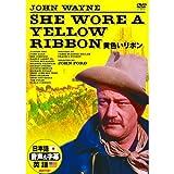 黄色いリボン ( 日本語吹き替え ) DDC‐079 [DVD] 画像