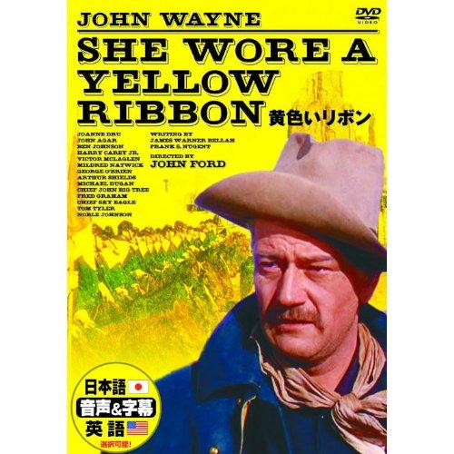 『黄色いリボン ( 日本語吹き替え ) DDC‐079 [DVD]』のトップ画像