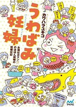 [カワハラユキコ]のうわばみ妊婦 お酒はガマン!? のほほん妊婦の妊娠日記
