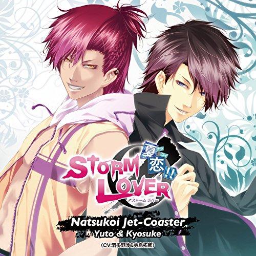 Natsukoi-Jetcoaster (ゲーム「STORM...