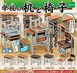学校の机と椅子 全6種セット ガチャガチャ