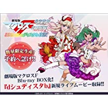 劇場版マクロスF 30th dシュディスタb BOX - PS3