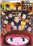 特務咆哮艦ユミハリ 4 (バーズコミックス)
