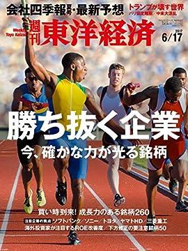 週刊東洋経済 2017年6/17号の書影