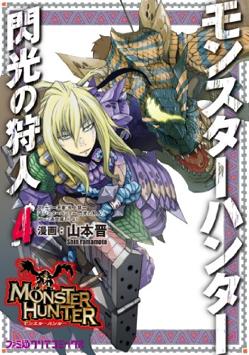 モンスターハンター閃光の狩人(4)