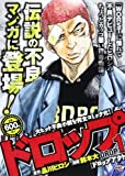 ドロップ / 品川 ヒロシ のシリーズ情報を見る