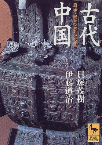 古代中国 (講談社学術文庫)の詳細を見る