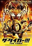 ザ・タイガー!!! [DVD]