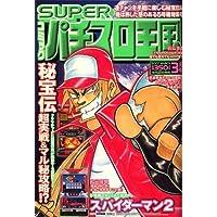 コミック SUPER (スーパー) パチスロ王 2007年 03月号 [雑誌]