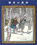 雪原の勇者―ノルウェーの兵士ビルケバイネルの物語