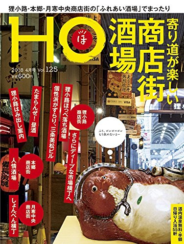HO vol.125(寄り道が楽しい商店街酒場)[雑誌]