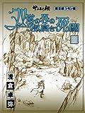 双塔の谷の気高き死闘 (サムライ伝 第二部 シモン編)(2) (文力スペシャル)