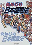 丸かじり日本国憲法